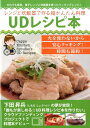 レンジと炊飯器で作る超かんたん料理UDレシピ本 だれでも簡単。電子レンジと炊飯器を使ったクッキング [ 下田昇兵 ]