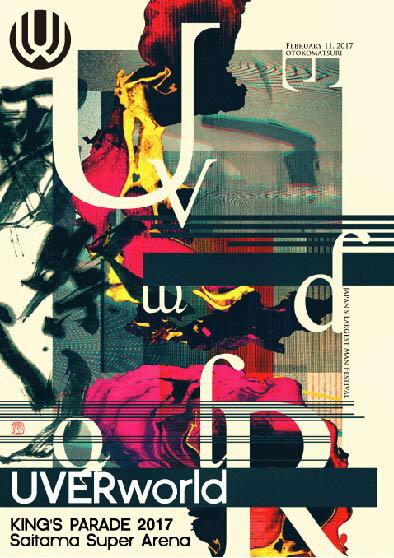 UVERworld KING'S PARADE 2017 Saitama Super Arena(初回仕様限定盤)【Blu-ray】 [ UVERworld ]