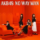 NO WAY MAN (初回限定盤 CD+DVD Type-D)