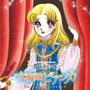 ガラスの仮面劇場「女海賊ビアンカ」ミュージカル・サウンドトラック