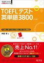 TOEFLテスト英単語38004訂版 [ 神部孝 ]
