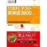 TOEFLテスト英単語38004訂版 (TOEFLテスト大戦略シリーズ)