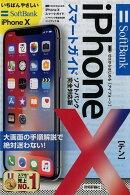 ゼロからはじめるiPhone 10スマートガイドソフトバンク完全対応版