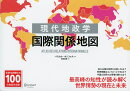 現代地政学 国際関係地図
