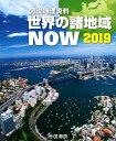 図説地理資料 世界の諸地域NOW 2019 [ 帝国書院編集部 ]