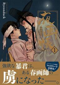夜画帳 1 (ダリアコミックスユニ) [ Byeonduck ]