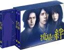 流星の絆 DVD-BOX [ 二宮和也 ]