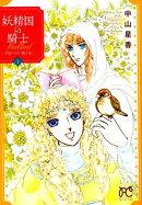 妖精国の騎士Ballad(1)