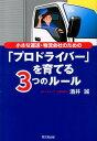 小さな運送・物流会社のための「プロドライバー」を育てる3つのルール (Do books) [ 酒井誠 ]