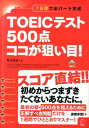 TOEICテスト500点ココが狙い目! 7日間で全パート完成 [ 早川幸治 ]