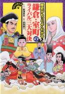 【謝恩価格本】鎌倉・室町のライバル三大対決