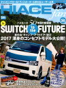 TOYOTA new HIACE fan(vol.38)