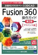 Fusion360操作ガイド アドバンス編第2版