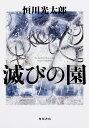 滅びの園 [ 恒川 光太郎 ]