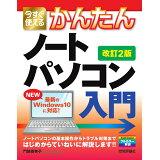 今すぐ使えるかんたんノートパソコンWindows10入門改訂2版