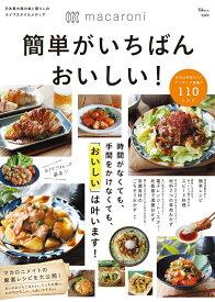 macaroni 簡単がいちばんおいしい! (TJMOOK) [ macaroni ]