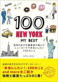 100 NEW YORK - MY BEST 地球の歩き方編集者が選んだニューヨークで本当にしたい100のこと [ なかにし なおこ ]