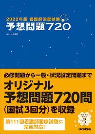 2022年版 看護師国家試験 予想問題720 [ 杉本由香 ]
