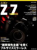 ニコンZ7 WORLD