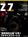 """ニコンZ7 WORLD """"画質優先主義""""を貫くフルサイズミラーレス (日本カメラMOOK)"""