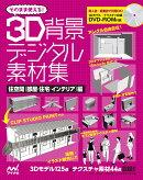 そのまま使える!3D背景デジタル素材集 住空間(部屋・住宅・インテリア)編