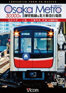 Osaka Metro 30000系 御堂筋線&北大阪急行電鉄 4K撮影作品 なかもず〜江坂〜千里中央 往復