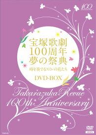 宝塚歌劇100周年夢の祭典『時を奏でるスミレの花たち』 DVD-BOX [ 宝塚歌劇団 ]