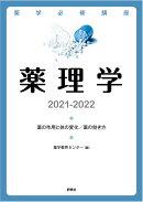 薬理学 2021~2022