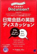 【謝恩価格本】日常会話の英語ディスカッション