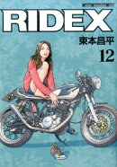 RIDEX(vol.12)