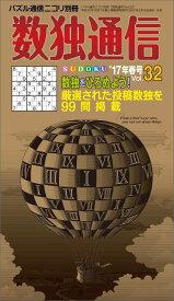 数独通信(vol.32(''17年春号))