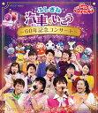 NHK「おかあさんといっしょ」ファミリーコンサート ふしぎな汽車でいこう 〜60年記念コンサート〜【Blu-ray】 [ 花田…