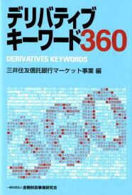 デリバティブキーワード360 [ 三井住友信託銀行マーケット事業 ]