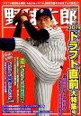 野球太郎 No.032
