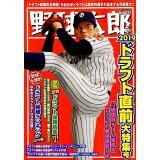 野球太郎(No.032) 2019ドラフト直前大特集号 (廣済堂ベストムック)