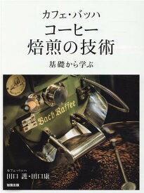 カフェ・バッハ コーヒー焙煎の技術 [ カフェ・バッハ ]