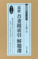 近世吾妻鏡索引・解題選(全2巻セット)