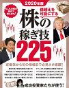 2020年版 株の稼ぎ技225 (稼ぐ投資) [ V_VROOM ]