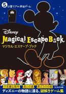 5分間リアル脱出ゲーム Disney Magical Escape Book