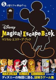 5分間リアル脱出ゲーム Disney Magical Escape Book (5分間リアル脱出ゲームシリーズ) [ SCRAP ]