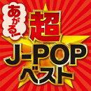 あがる!超J-POPベスト