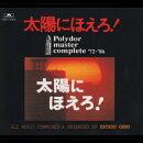 太陽にほえろ!POLYDOR MASTER COMPLETE '72-'86