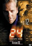 24-TWENTY FOUR-シーズン2 Vol.12