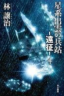 星系出雲の兵站ー遠征ー 4