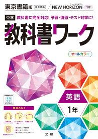 中学教科書ワーク東京書籍版英語1年