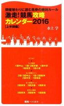 激走!競馬攻略カレンダー(2016 上半期編)