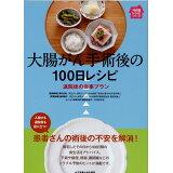 大腸がん手術後の100日レシピ (100日レシピシリーズ)
