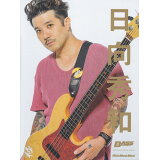 日向秀和 (Rittor Music Mook BASS MAGAZIN)