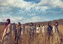 北風と太陽 (初回限定盤 CD+DVD) [ E-girls ]