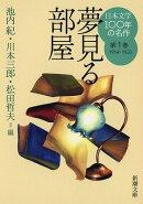 日本文学100年の名作(第1巻(1914-1923))
